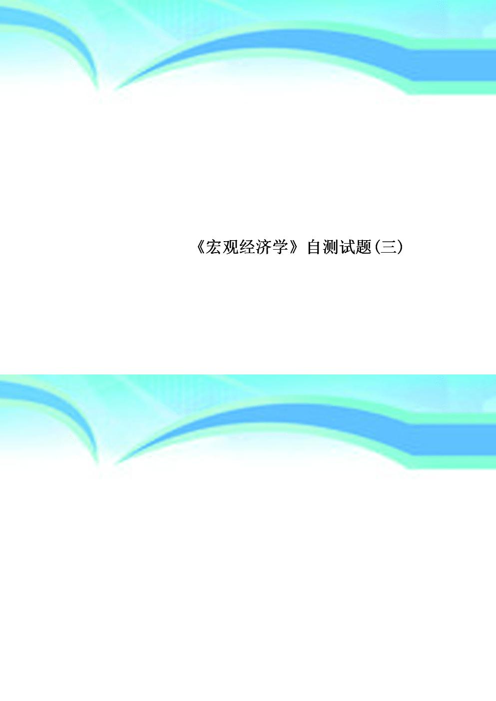 《宏观经济学》自测试题三.doc