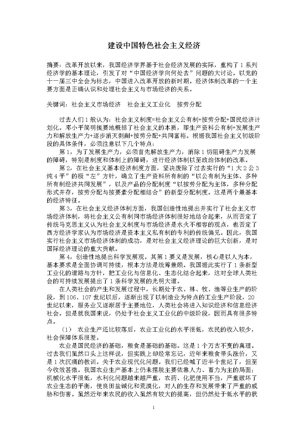 (2020年整理)建设中国特色社会主义经济.doc