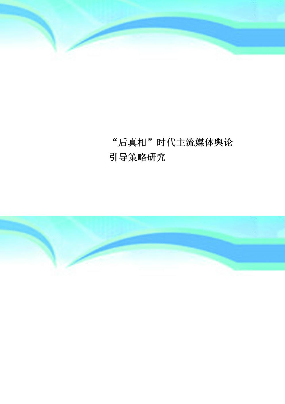 """""""后真相""""时代主流媒体舆论引导策略研究.doc"""