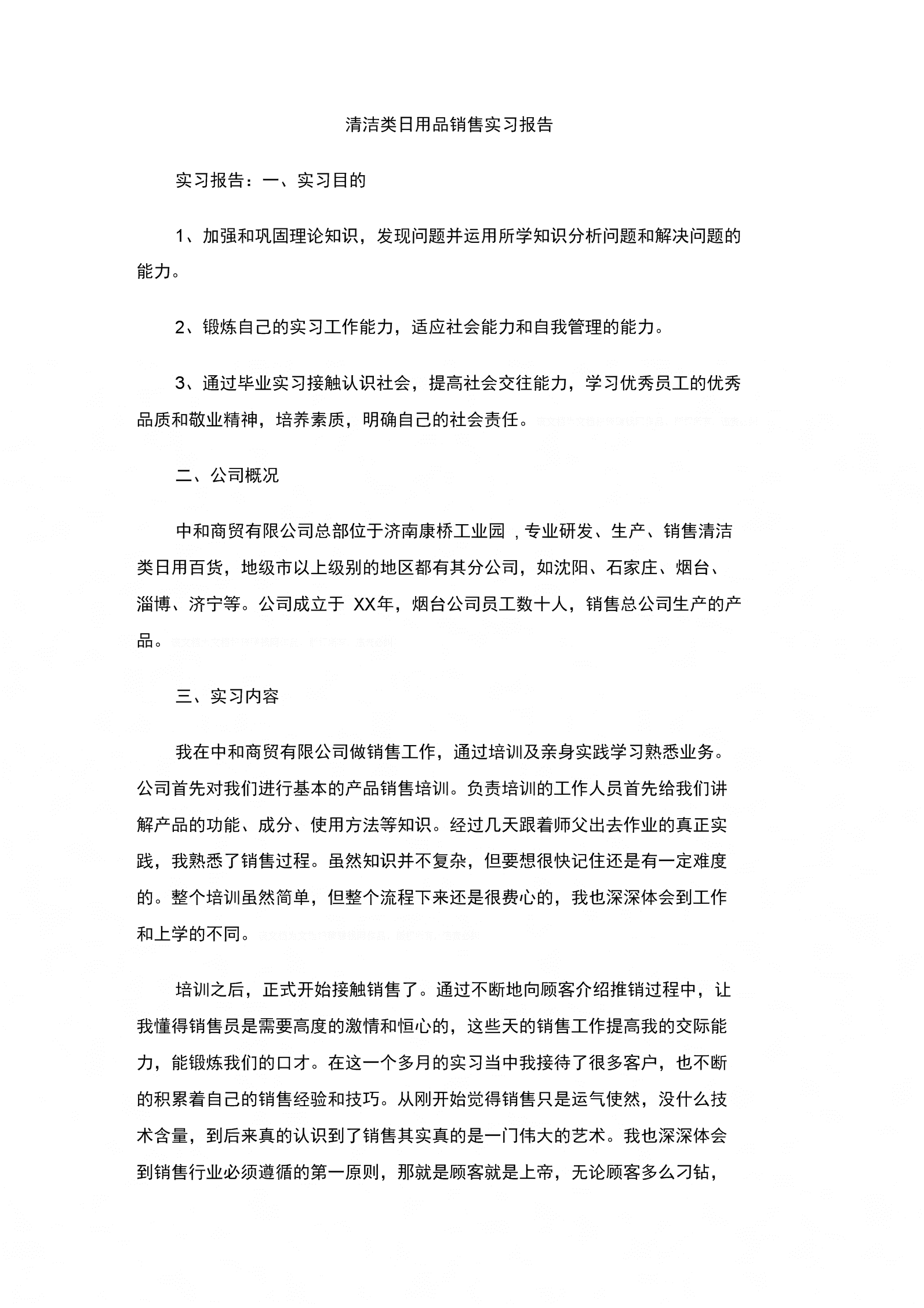 清洁类日用品销售实习报告.docx