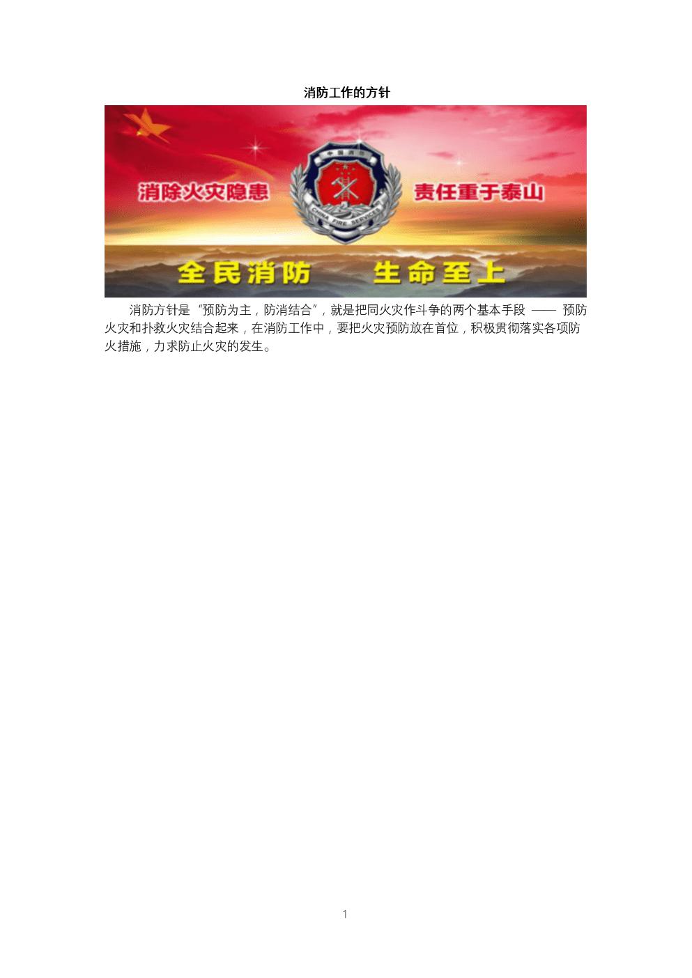 (2020年整理)消防工作的方针.doc