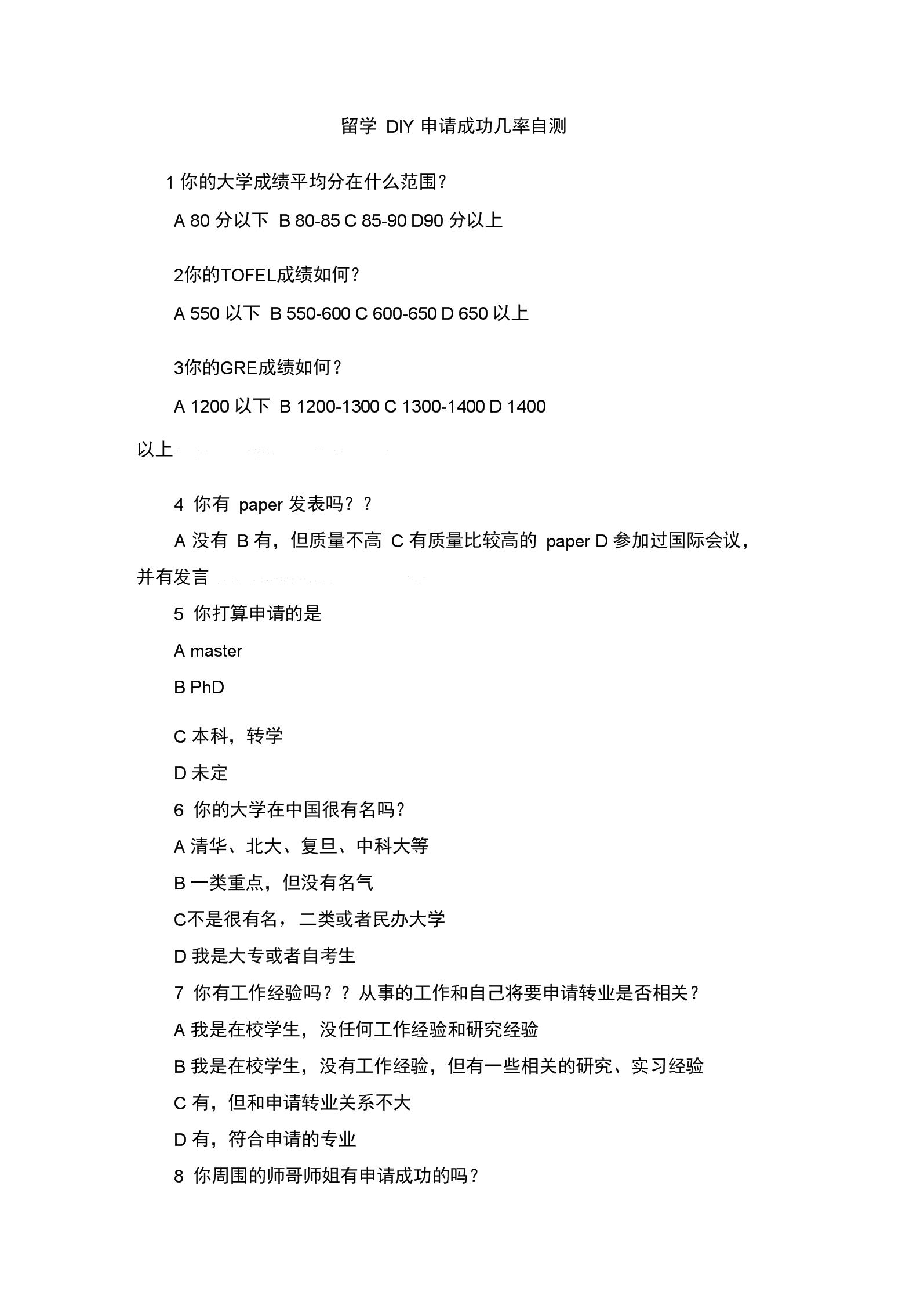 留学DIY申请成功几率自测.docx