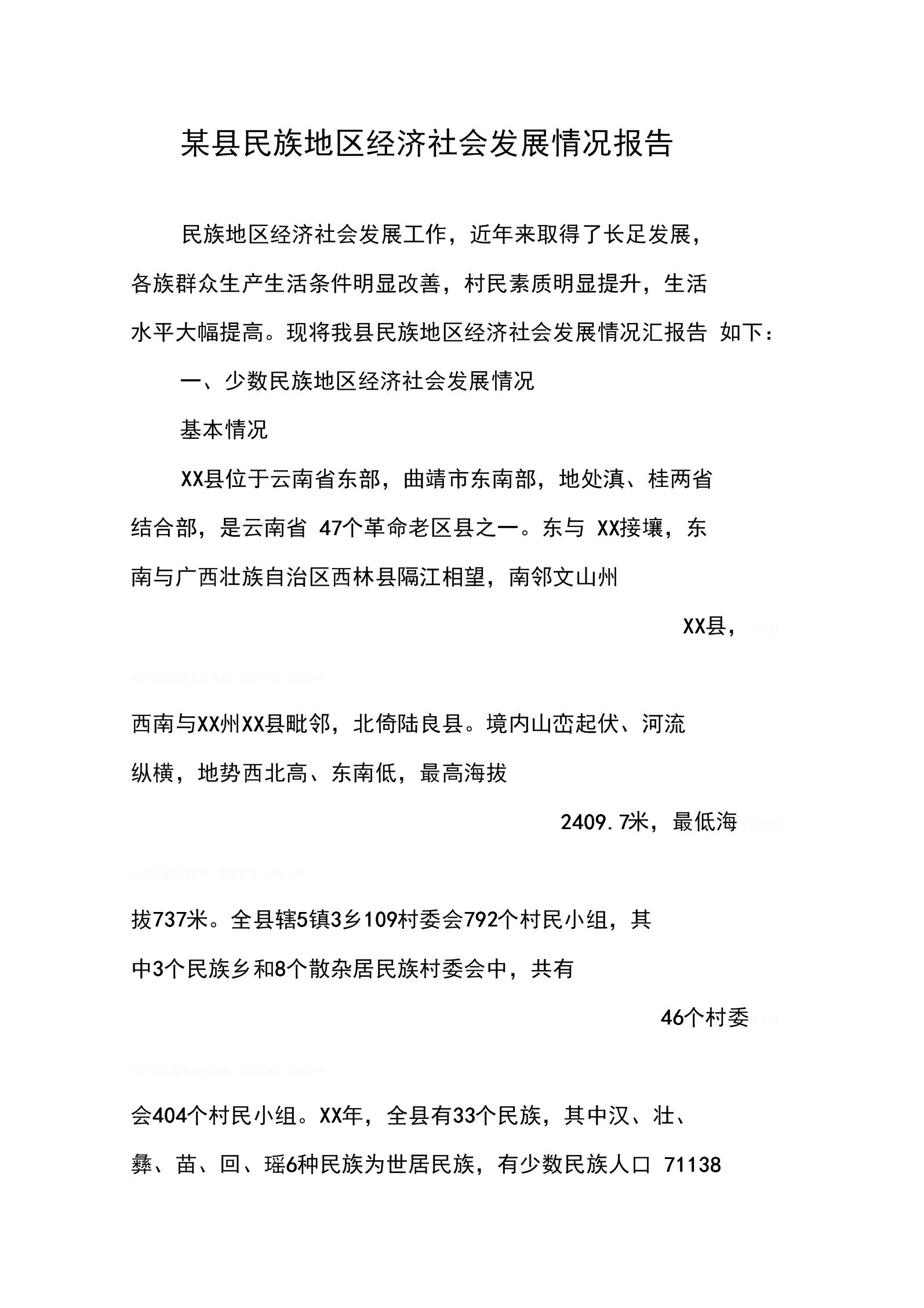 某县民族地区经济社会发展情况报告.docx