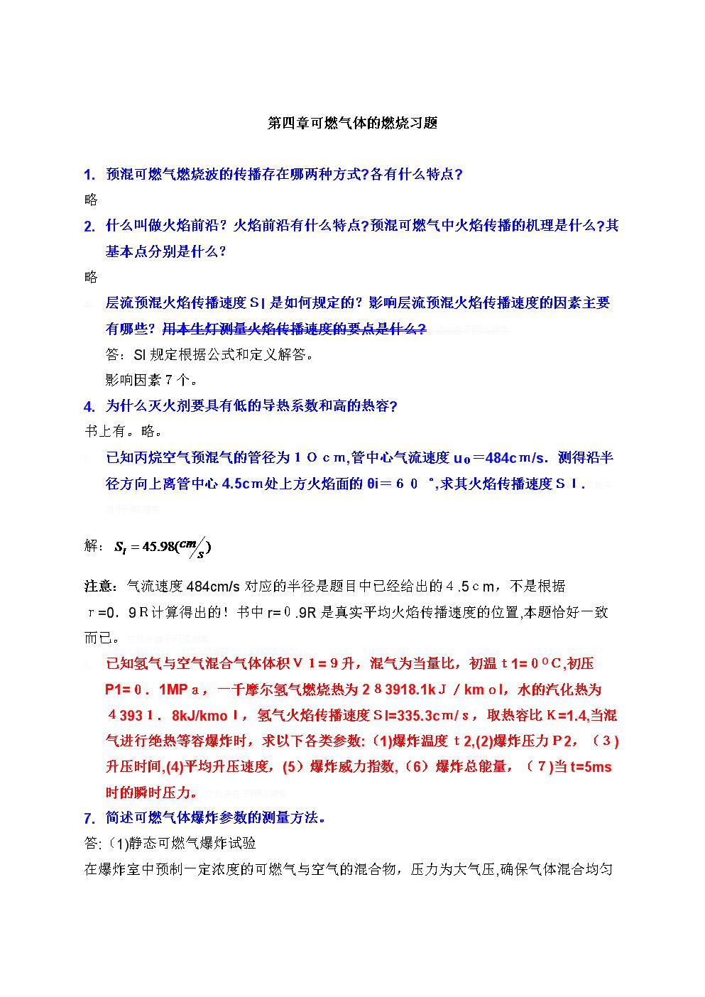 《消防燃烧学》习题yaya.doc