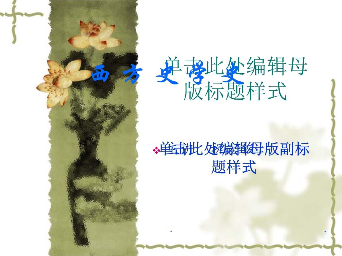 第一章古典史学(上)4研究报告.ppt