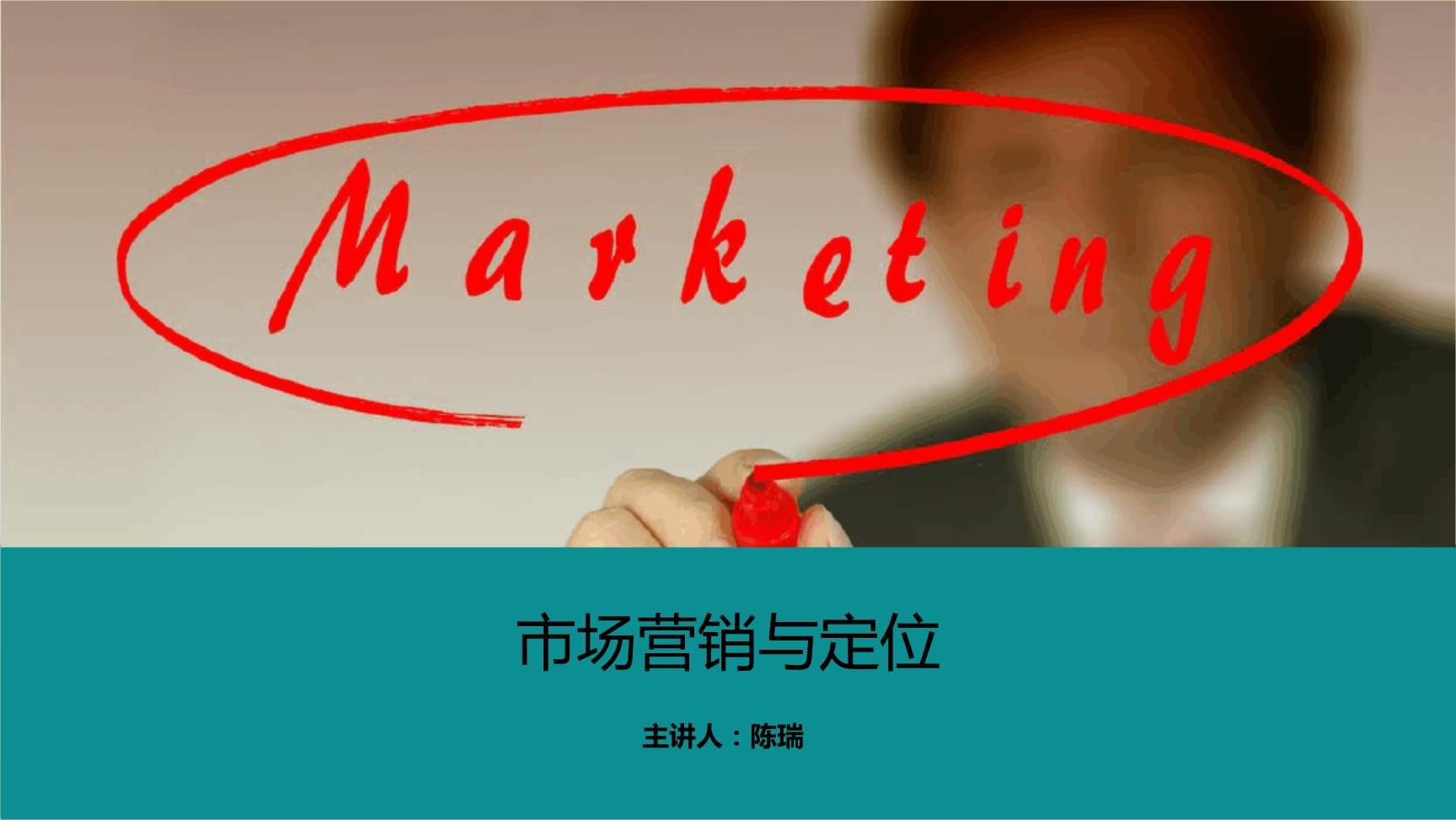 场营销与定位.ppt