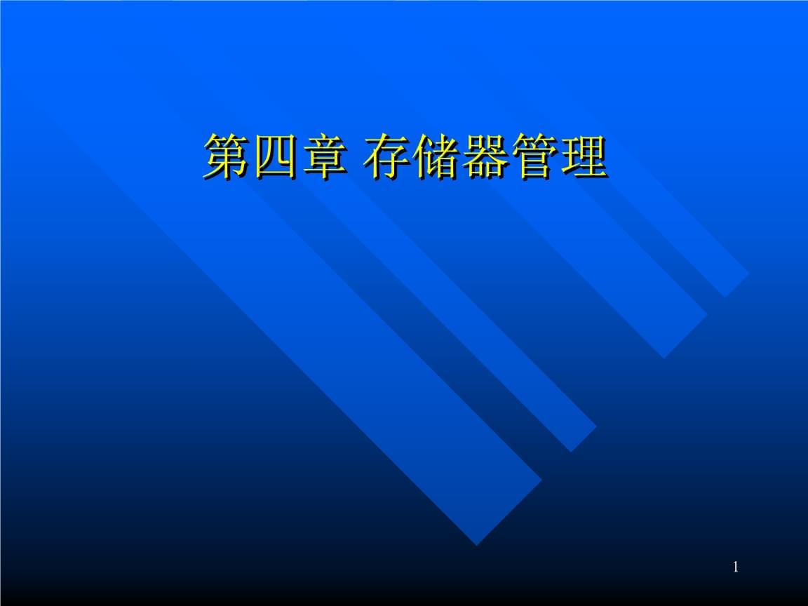 第四章存储器管理4演示教学.ppt