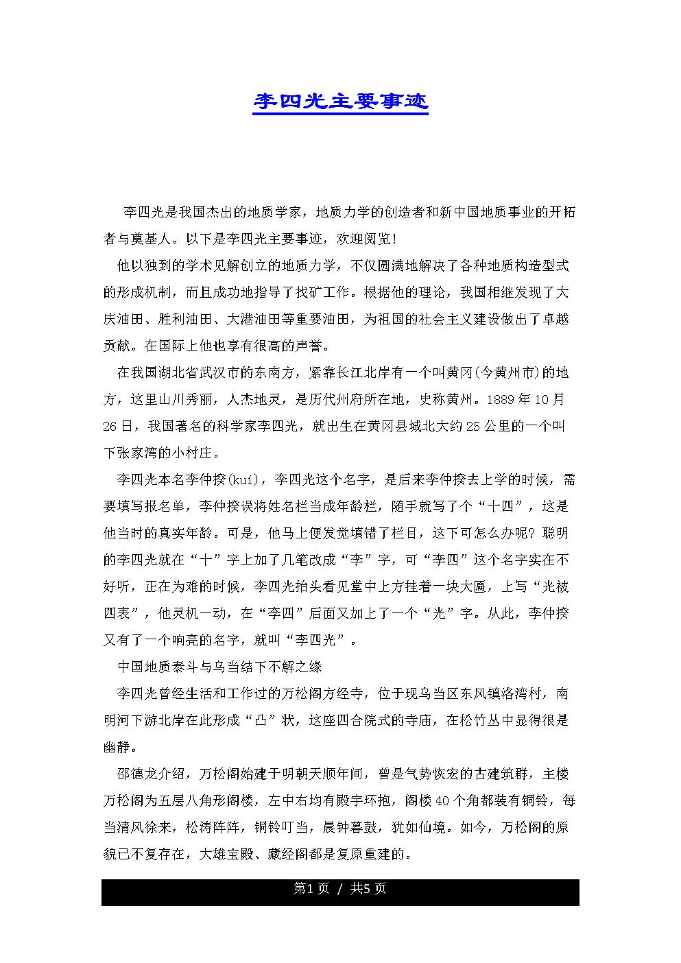 李四光主要事迹.docx