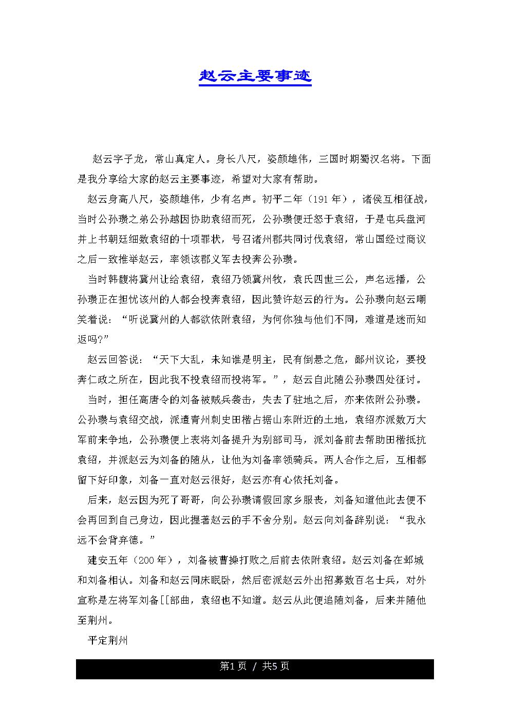 赵云主要事迹.docx