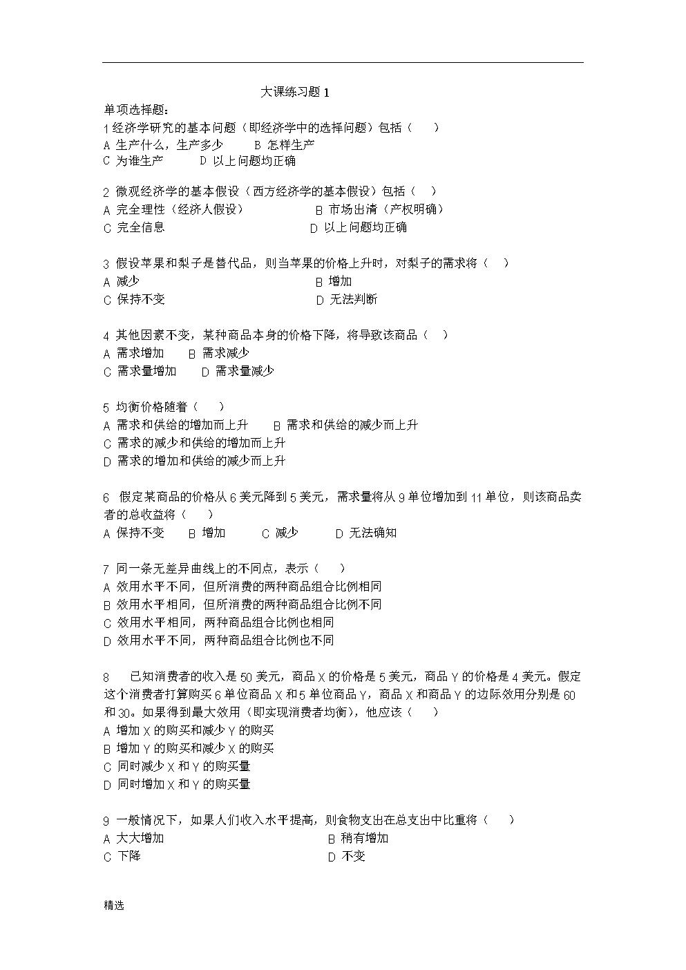 经济学练习题演示版.doc