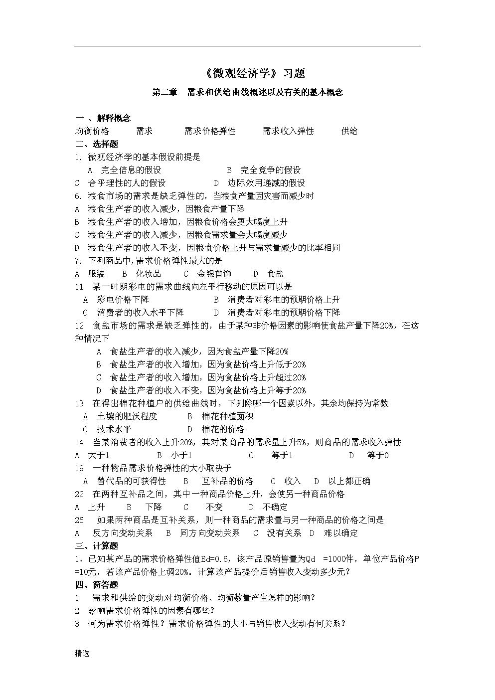 经济学原理练习题学习资料.docx