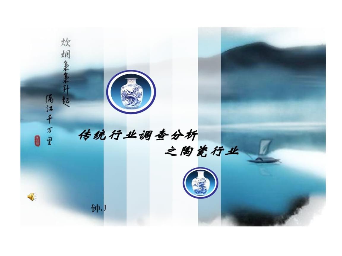 陶瓷行业调查剖析.ppt