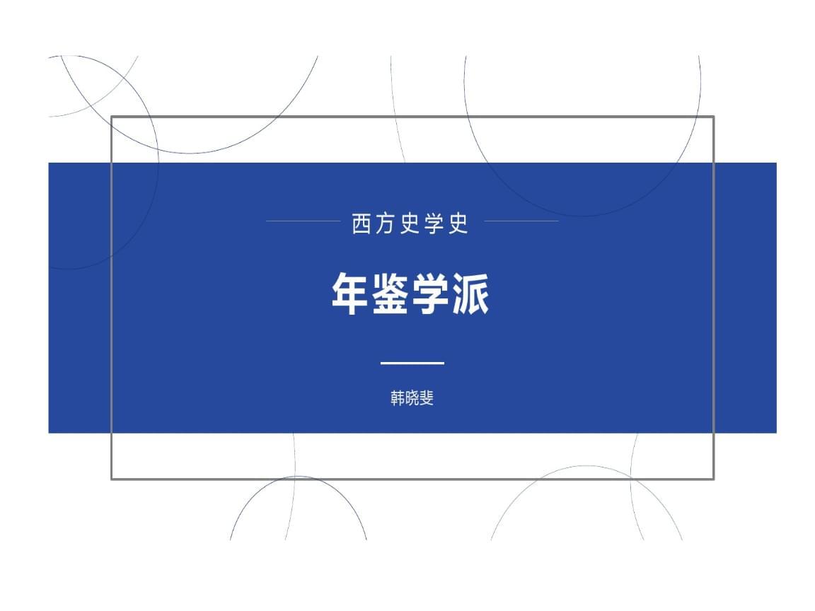 西方史学史年鉴学派.ppt