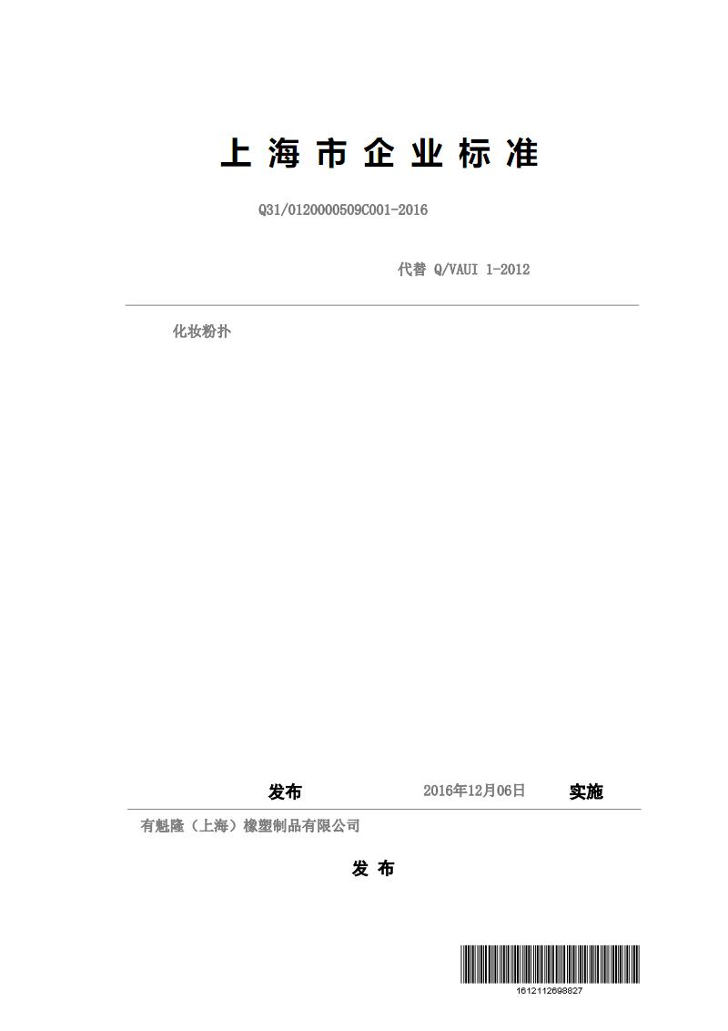 Q31 0120000509C001_化妆粉扑 企业标准.pdf