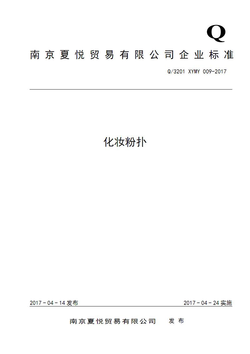 Q 3201 XYMY 009-2017_化妆粉扑 企业标准.pdf