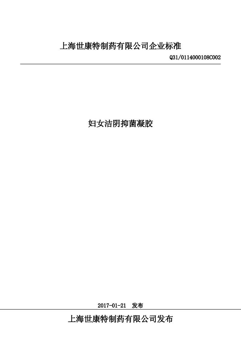 Q31 0114000108C002_妇女洁阴抑菌凝胶.pdf