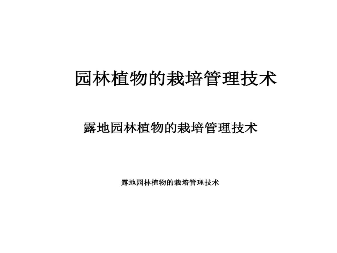 露地园林植物栽培管理技术.ppt