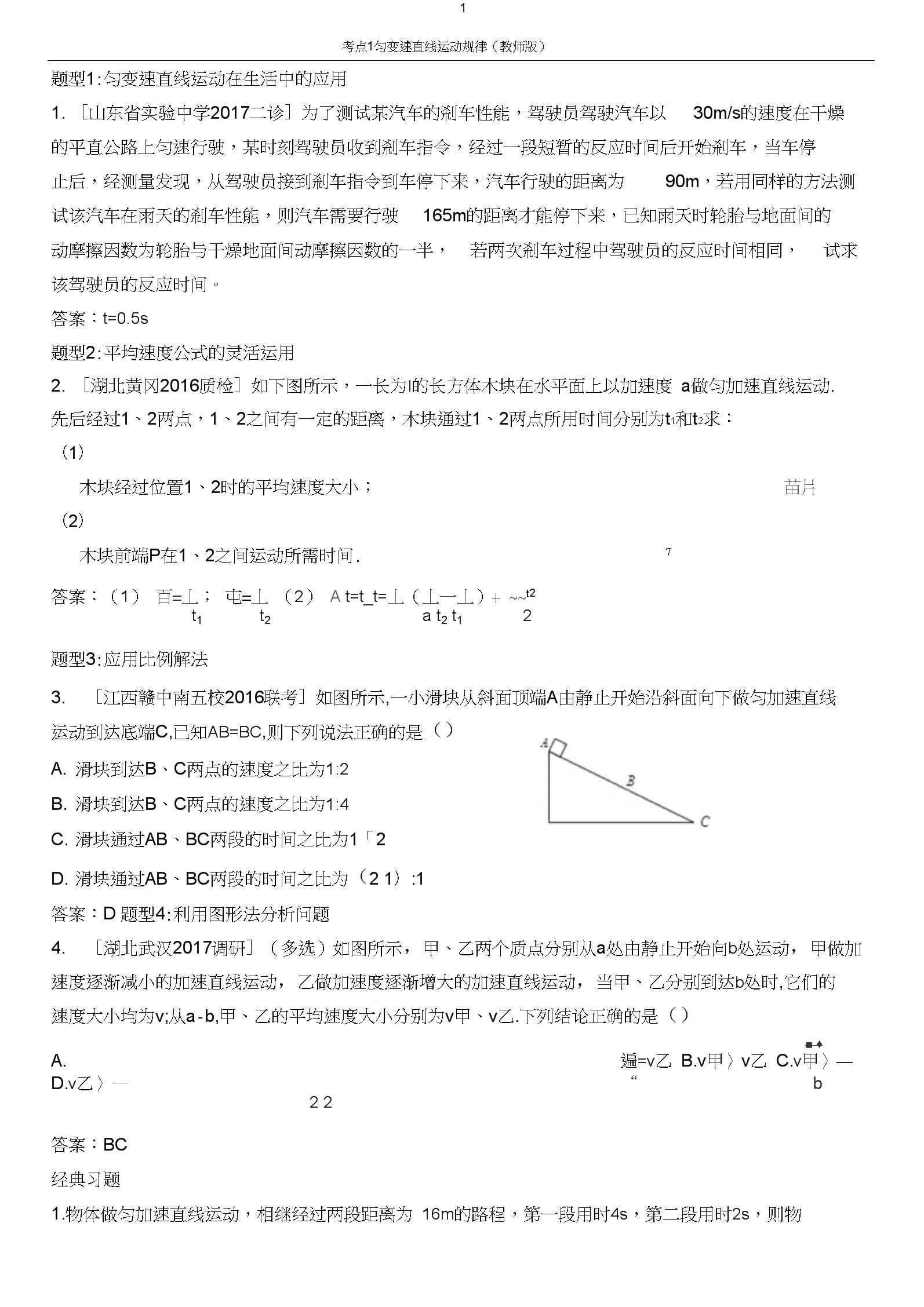 匀变速直线运动规律(教师版).docx