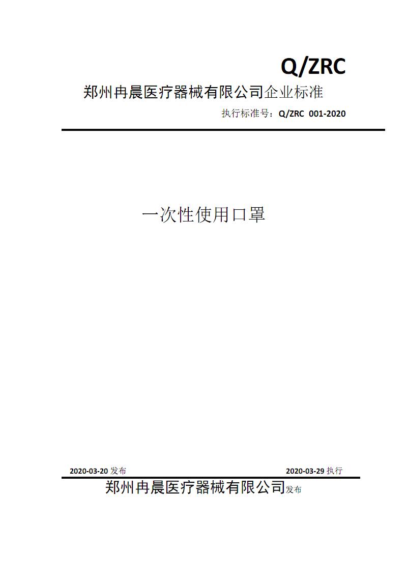 Q_ZRC-2020一次性使用口罩.pdf