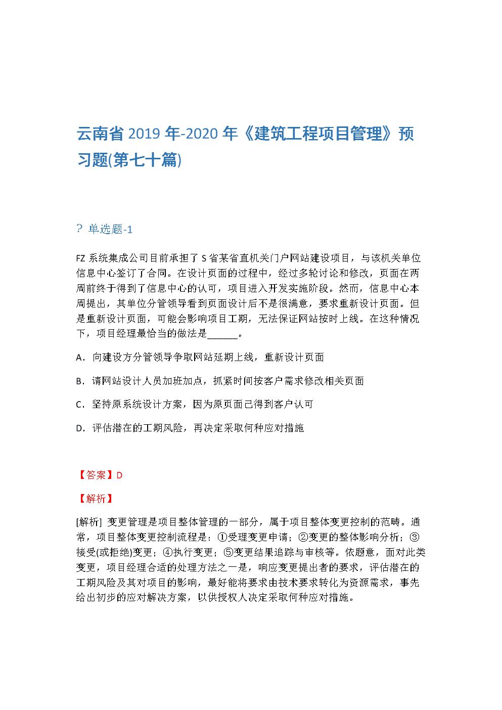 云南省2019年 2020年建筑工程项目管理预习题第七十篇.doc