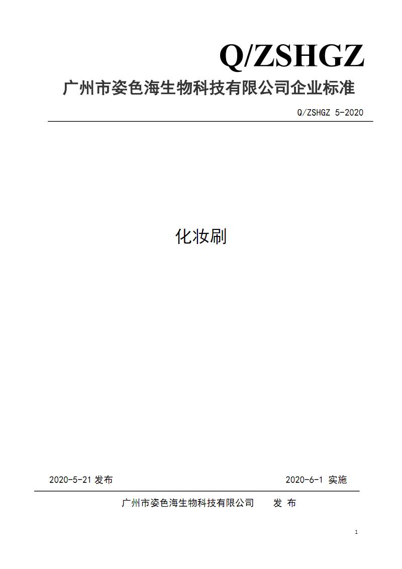 Q_ZSHGZ 5-2020化妆刷企业标准.pdf