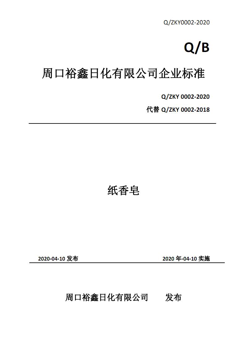 Q_ZKY 0002-2020周口裕鑫日化.pdf