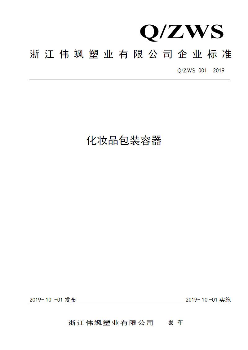 Q_ZWS-001-2019化妆品包装容器.pdf