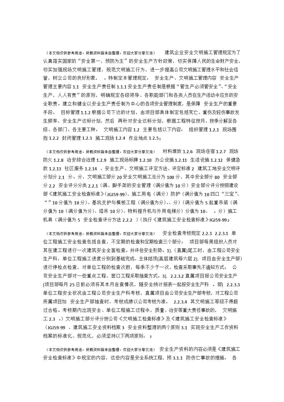 建筑安全建筑企业安全文明施工管理规定.doc