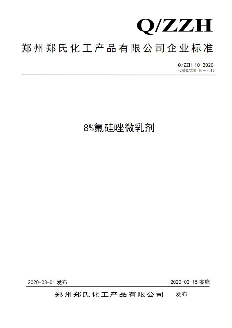 Q_ZZH 10-20208%氟硅唑微乳剂.pdf