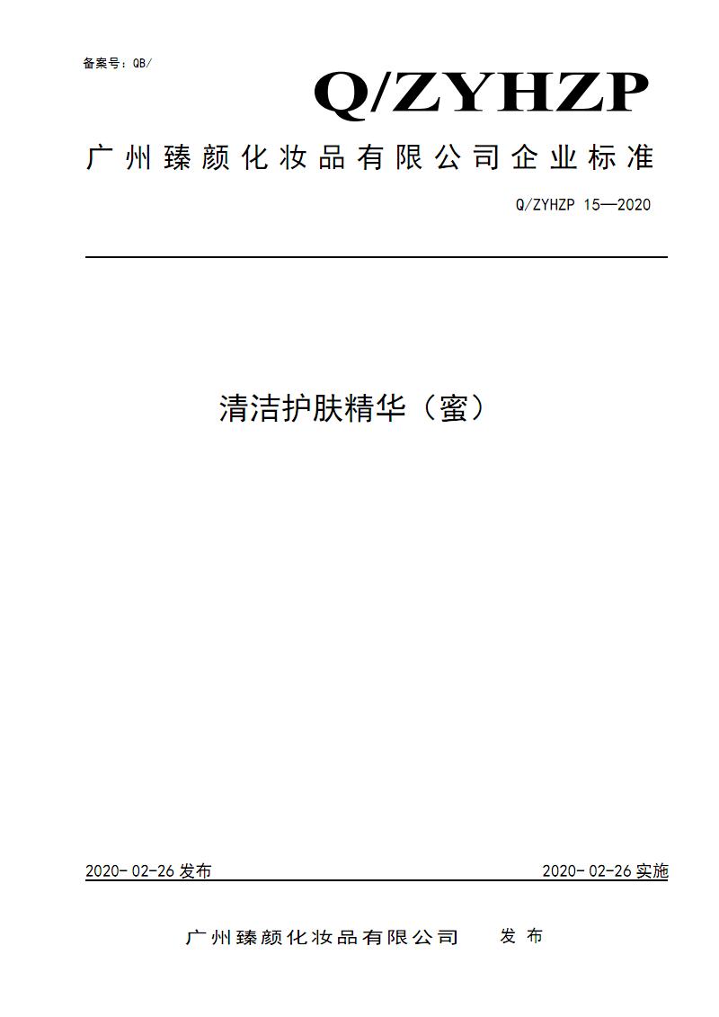 Q_ZYHZP 15-2020清洁护肤精华(蜜).pdf