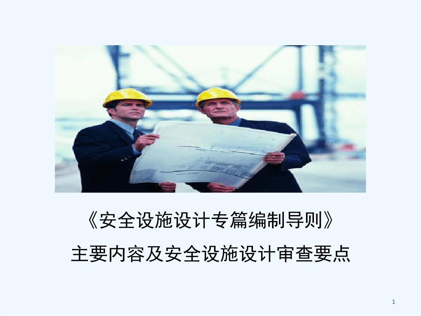 安全设施设计专篇编制导则主要内容及安全设施设计审查要点.ppt