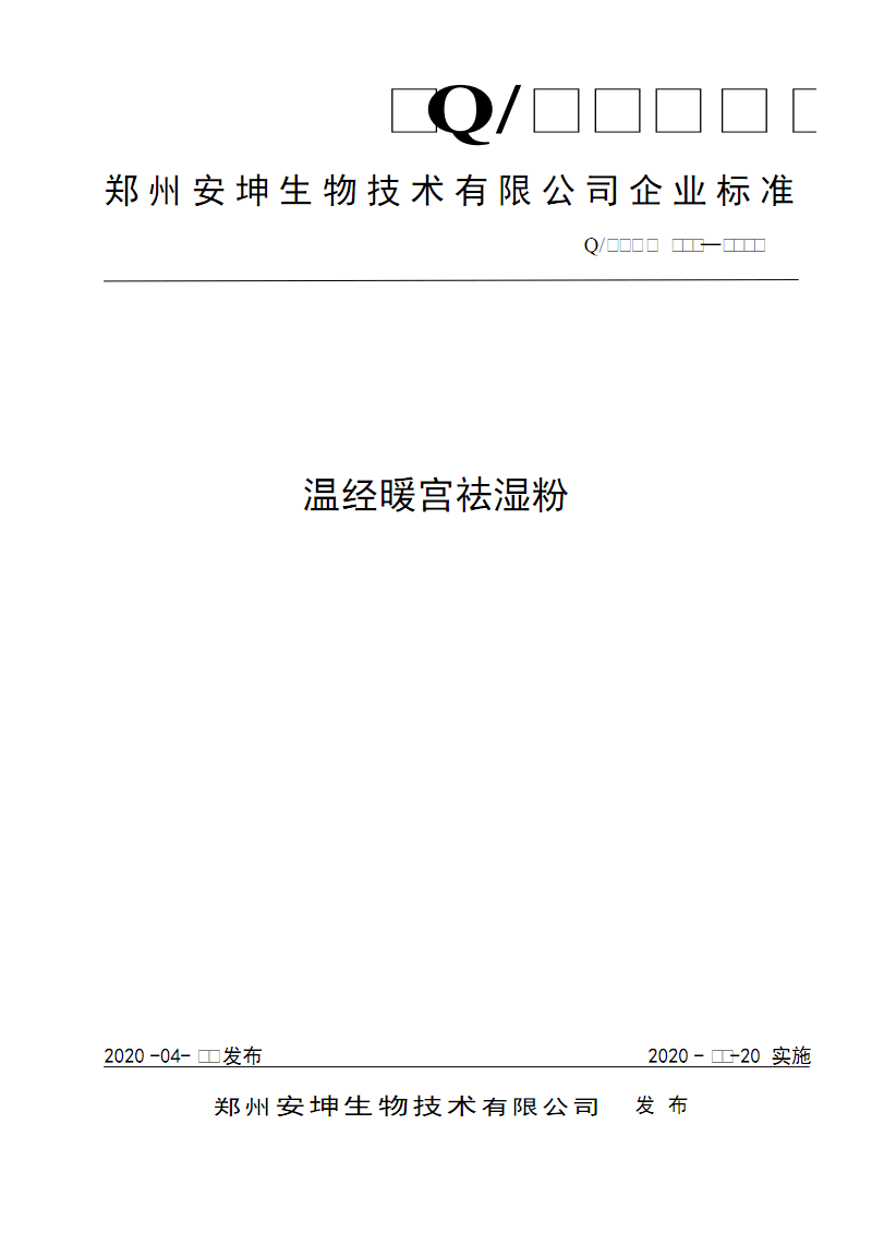 Q_ZZAK  009-2020温经暖宫祛湿粉.pdf