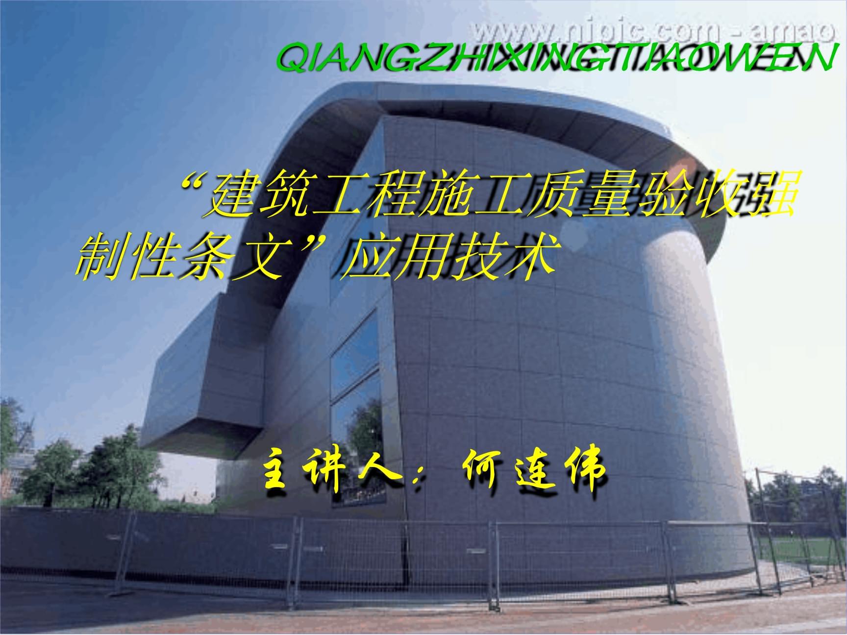 建筑工工质量验收强制性条文应用技术.ppt