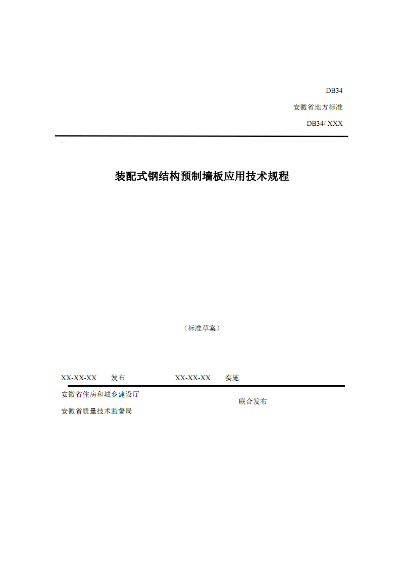 《装配式钢结构预制墙板应用技术规程》.pdf