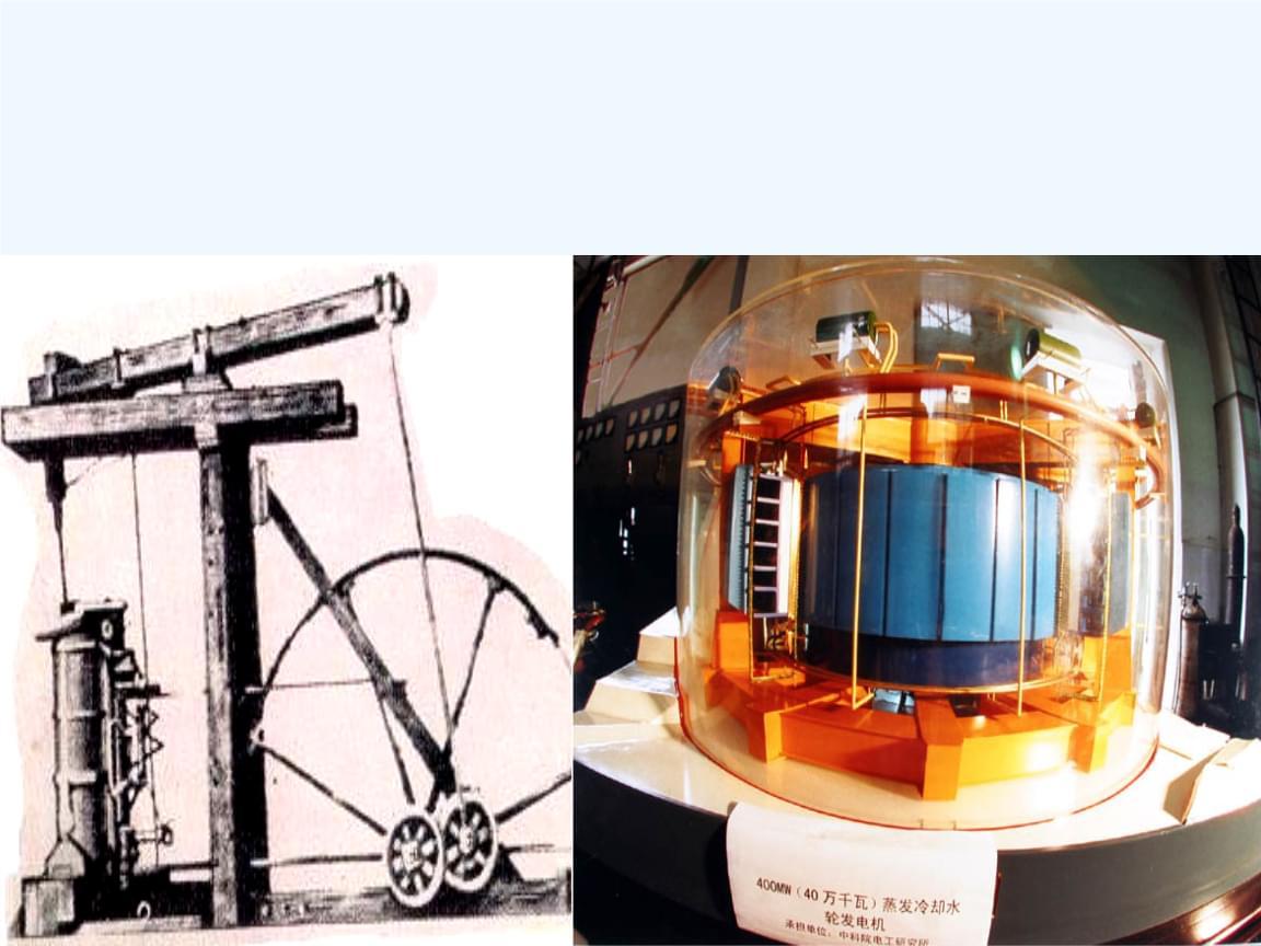 人类文明的引擎 蒸汽和电的革命.ppt