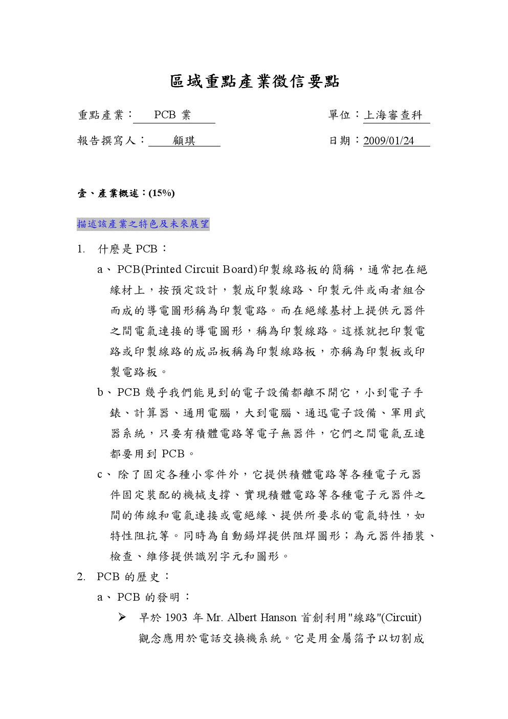 区域重点产业征信要点-PCB业.doc