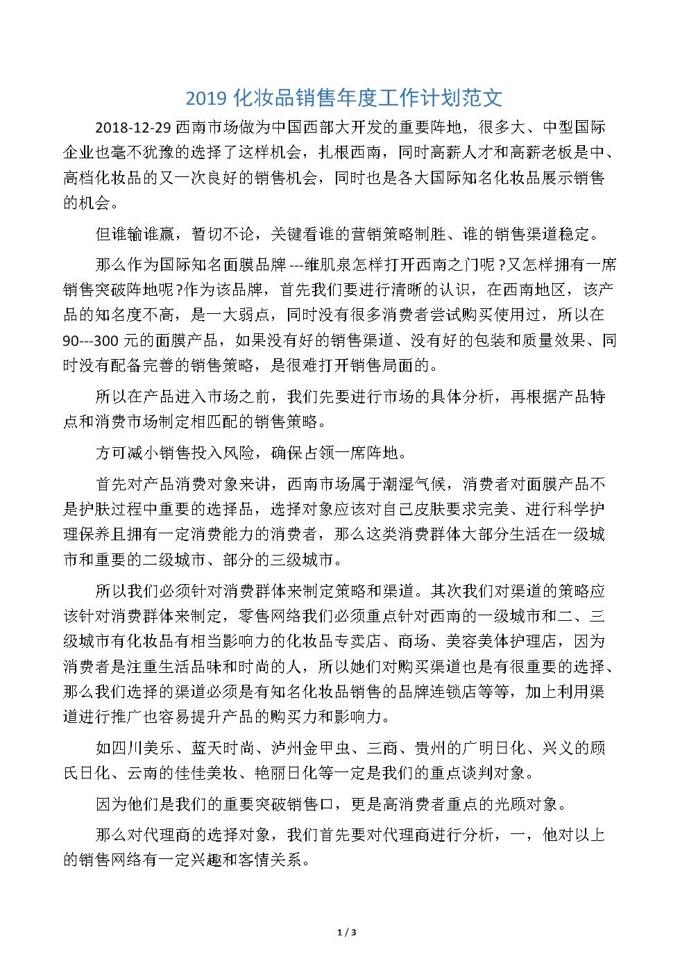 2019化妆品销售年度工作计划范文.docx