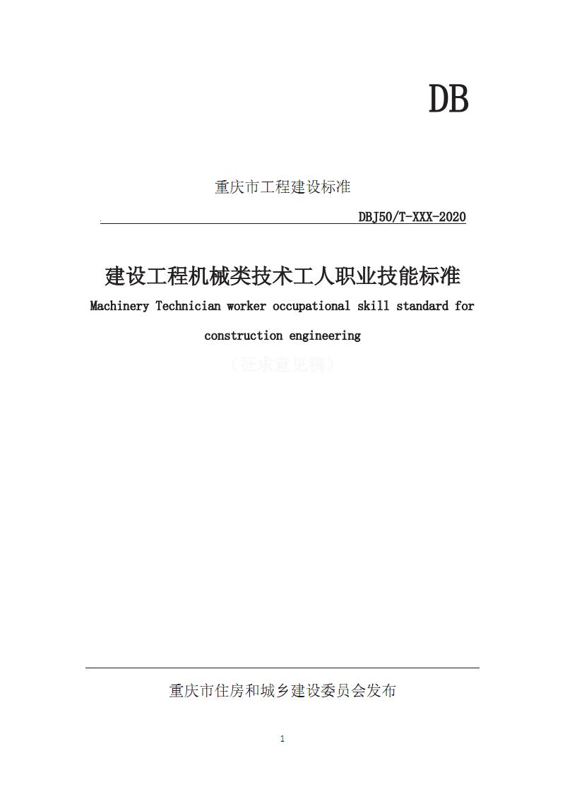 重庆市工程建设标准《建设工程机械类技术工人职业技能标准》.pdf
