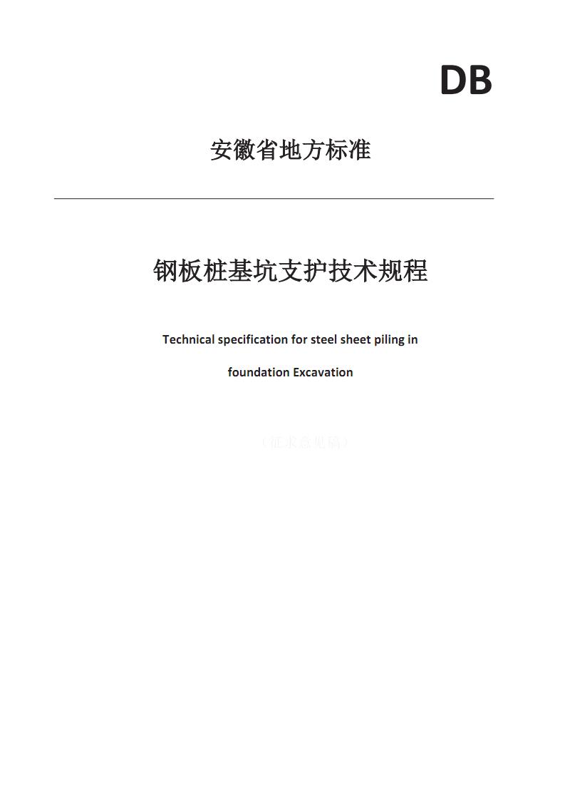 安徽省工程建设地方标准《钢板桩基坑支护技术规程》.pdf