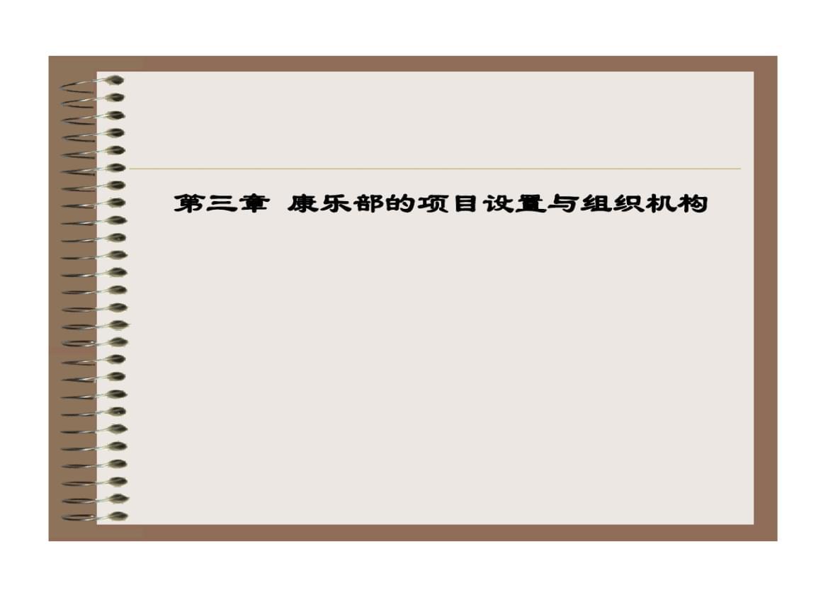 饭店康乐的项目设置及组织机构.ppt