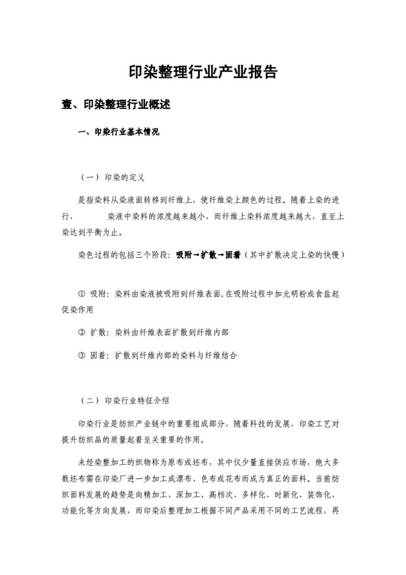印染整理行业产业报告..pdf