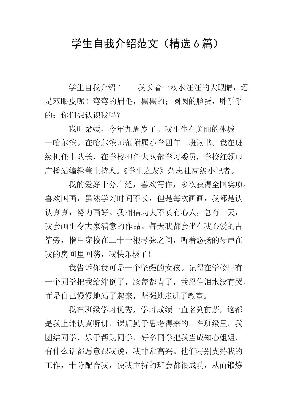 学生自我介绍范文(精选6篇).doc