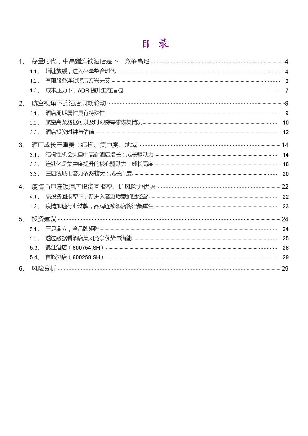 后疫情时代酒店行业研究框架探讨.docx