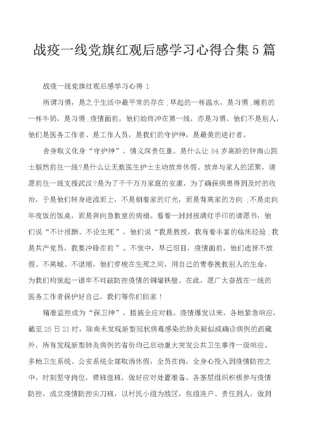 战疫一线党旗红观后感学习心得合集5篇.docx
