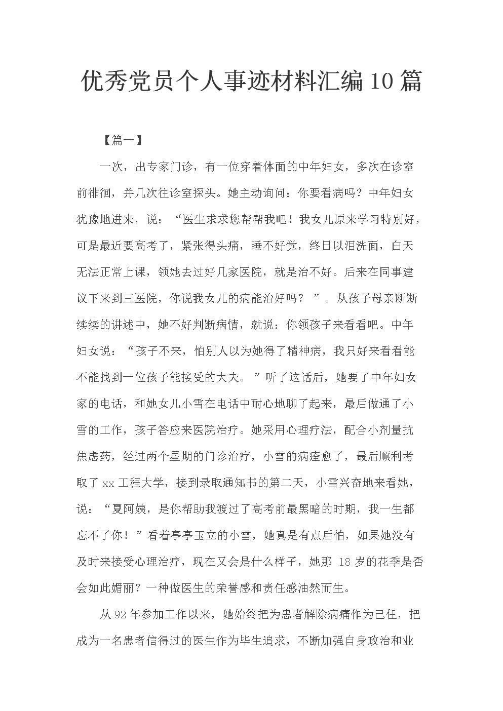 优秀党员个人事迹材料汇编10篇.docx