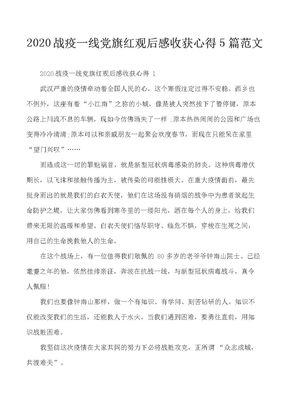 2020战疫一线党旗红观后感收获心得5篇范文.docx