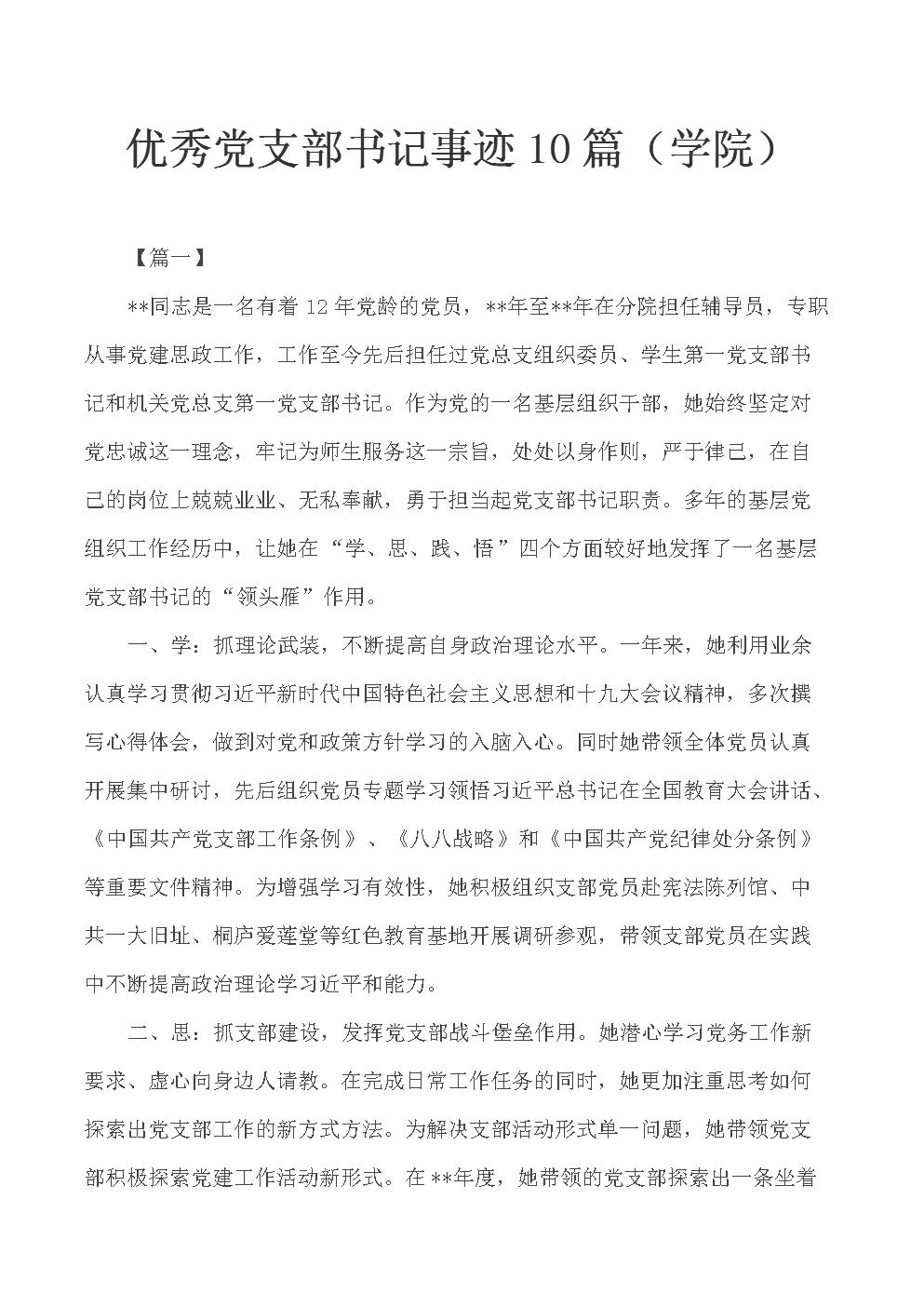 优秀党支部书记事迹10篇(学院).docx