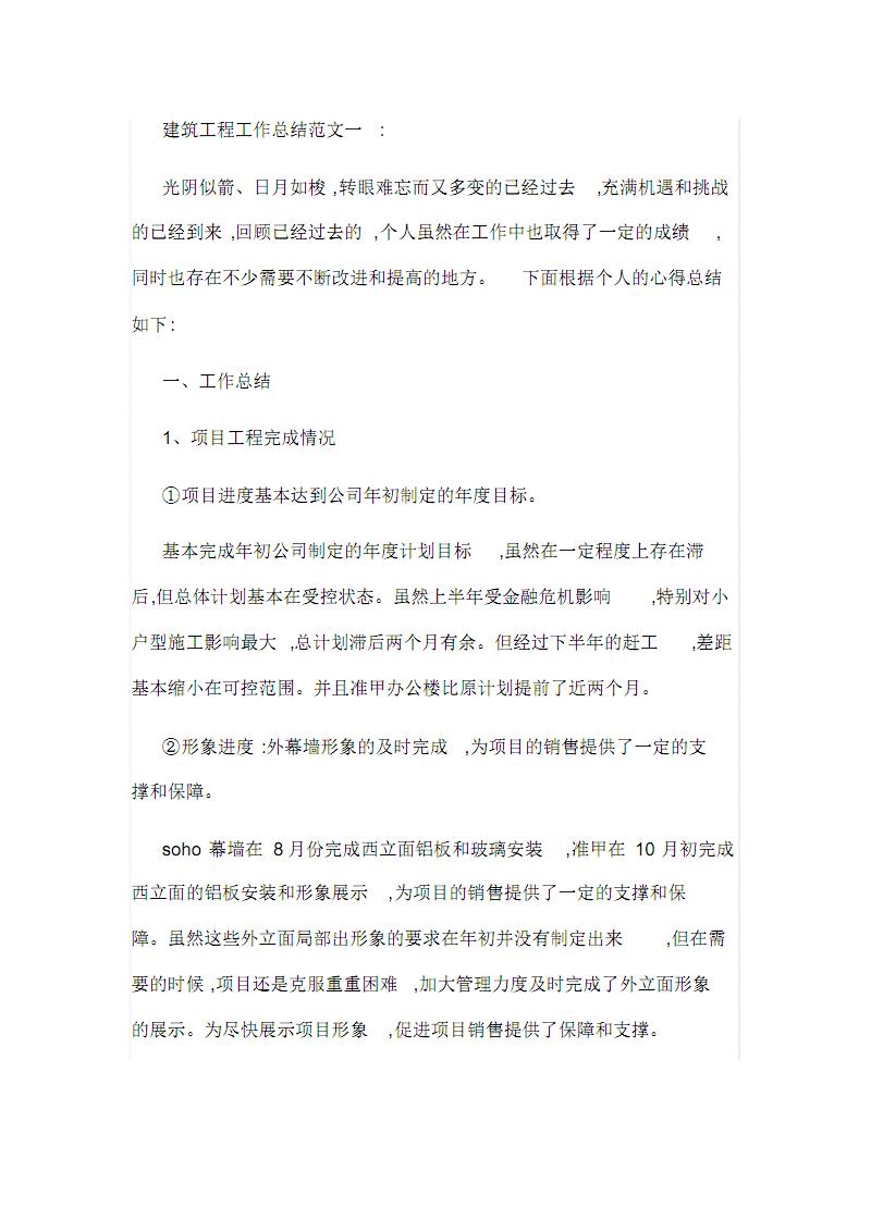 建筑施工总结【2020年最新】.pdf
