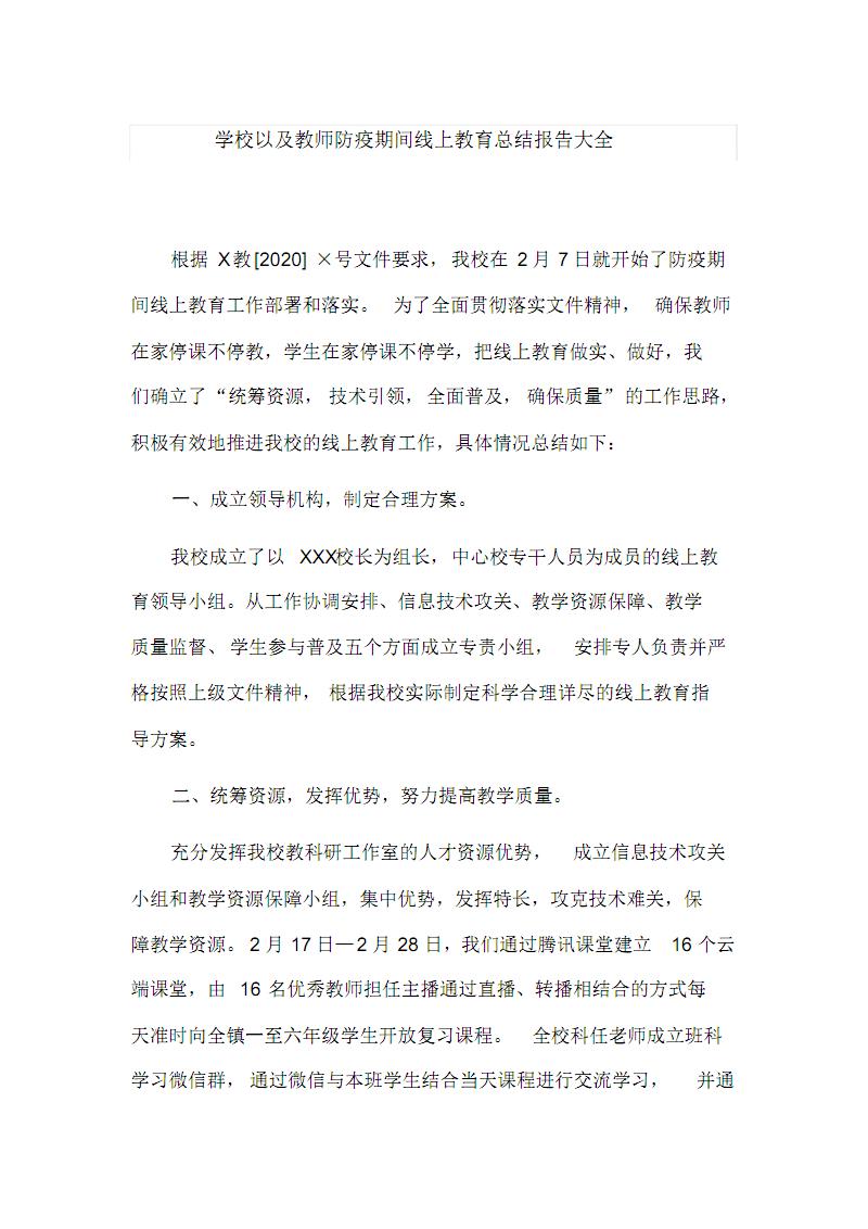 学校以及教师防疫期间线上教育总结报告大全【2020年最新】.pdf