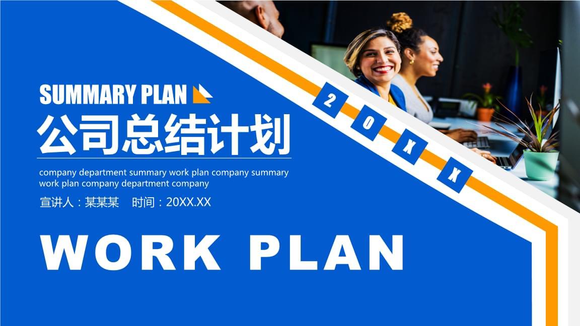 公司部门年中总结工作计划PPT模板.pptx